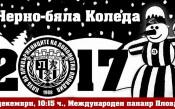 Локо Пд празнува Черно-бялата Коледа на 16 декември