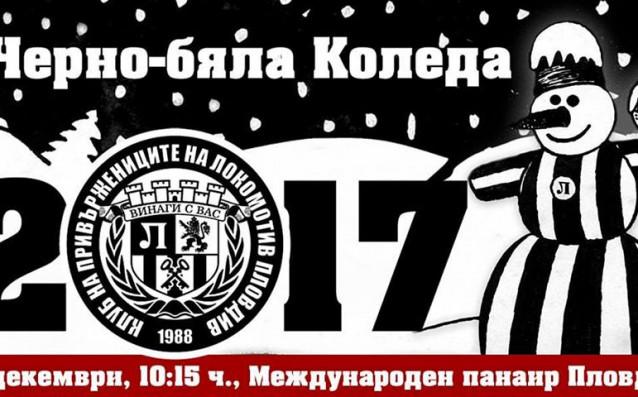 Локомотив Пловдив<strong> източник: lokomotivpd.com</strong>