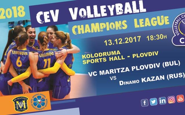 Женският волейболен тим на Марица Пловдив очаква дебюта си в