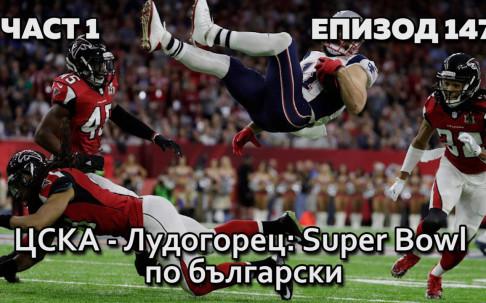 ЦСКА - Лудогорец: SUPER BOWL по български