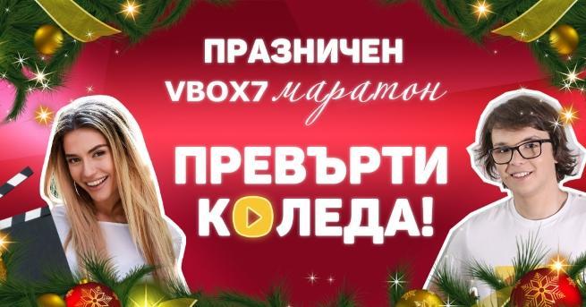 Специално за Коледа сайтът за видео забавление Vbox7.com ще зарадва
