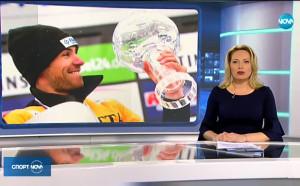 Спортни новини (23.01.2018 - централна емисия)