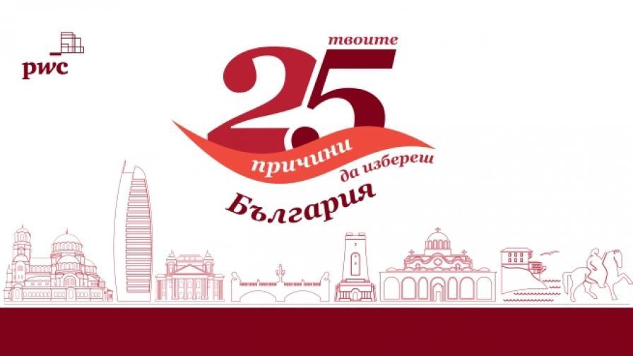 Tвоите 25 причини да избереш България