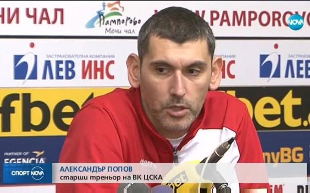 Президентът и старши треньор на волейболния ЦСКА Александър Попов е