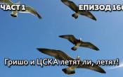 Гришо и ЦСКА летят ли, летят!