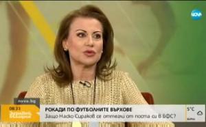 Раева: Наско Сираков не е в Изпълкома, защото не се чувства полезен
