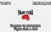 Задава се истински Fight club в Шампионска лига