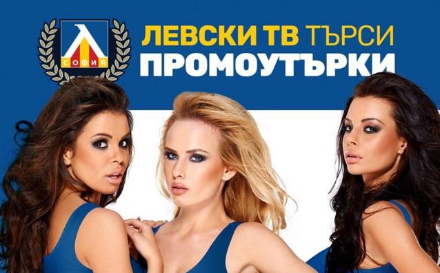 В Левски търсят промоутърки източник: www.facebook.com/levskiofficial