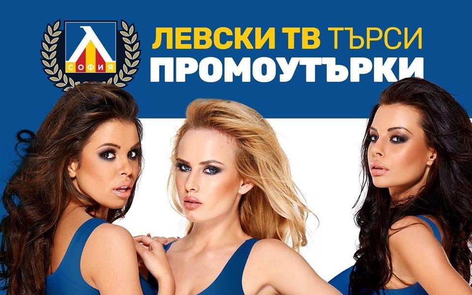 В Левски търсят промоутърки на почасова заетост