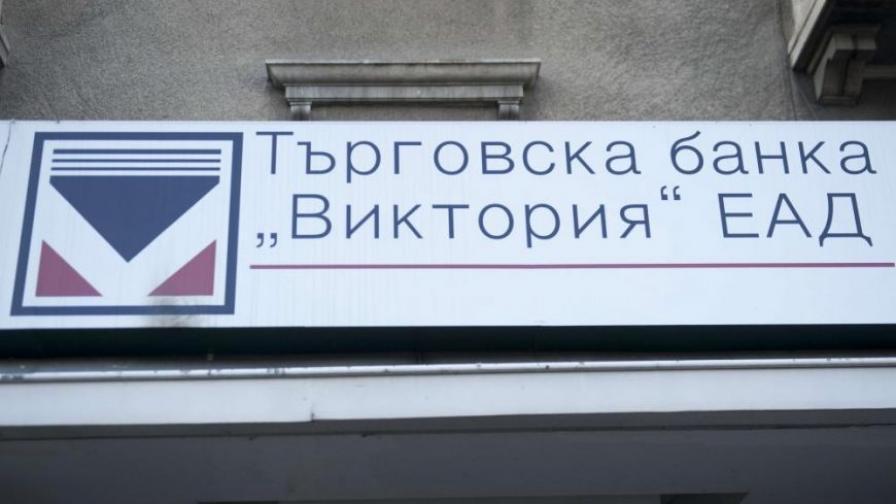 "БНБ дава банка ""Виктория"" на БАКБ или ""Инвестбанк"""