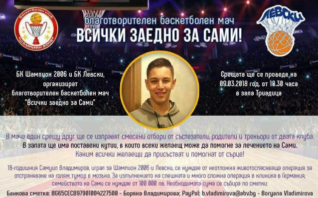 Мачът в подкрепа на Сами Владимиров