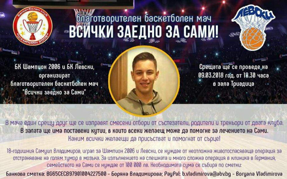 Още подкрепа за баскетболиста Сами Владимиров