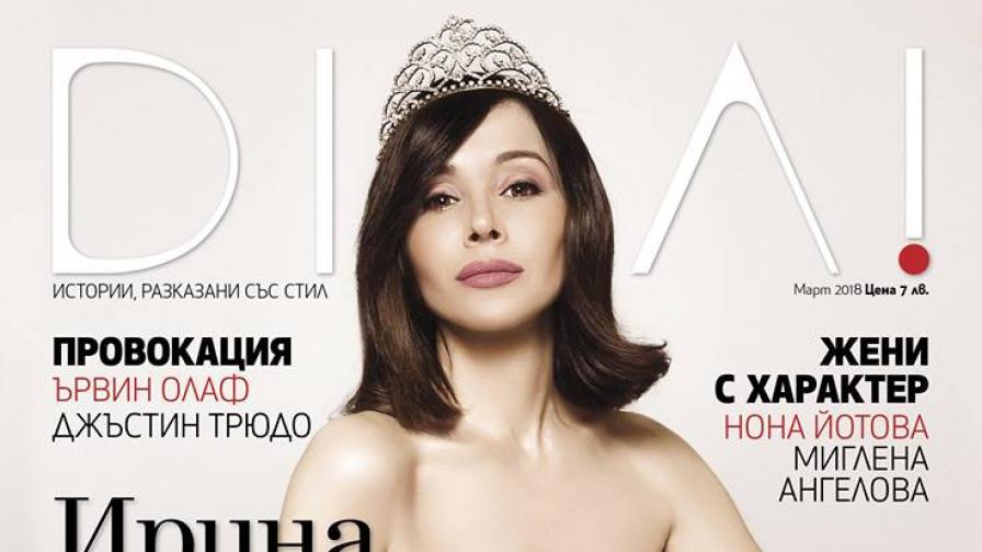 Ирина Флорин гола на корица на списание