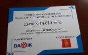 Днес бяха връчени чековете със събраните средства<strong> източник: Gong.bg</strong>