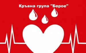 """Акция """"Кръвна група Берое"""" в четвъртък"""