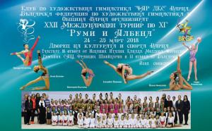 Йоана Николова спечели в многобоя на турнира Руми и Албена