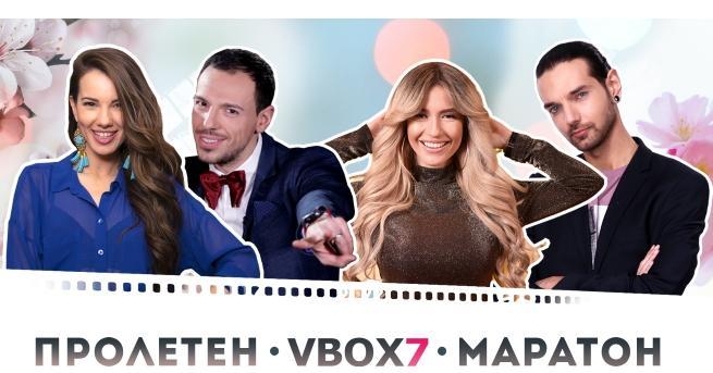 Тази пролет Vbox7.com ще зарадва своите потребители със забавен видео