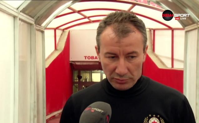 Старши треньорът на ЦСКА Стамен Белчев е доволен от победата