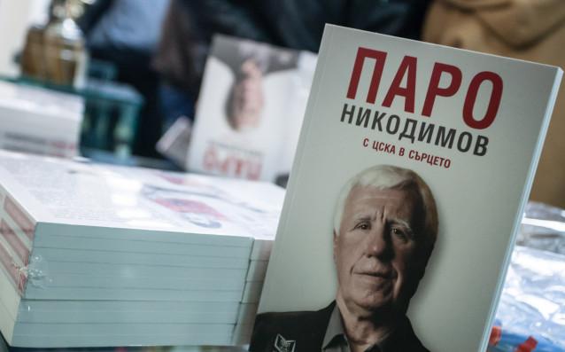 """Легендата на ЦСКА Аспарух Никодимов представи днес книгата си """"С"""