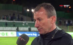 Белчев: Някои играха с мисъл за мача с Левски