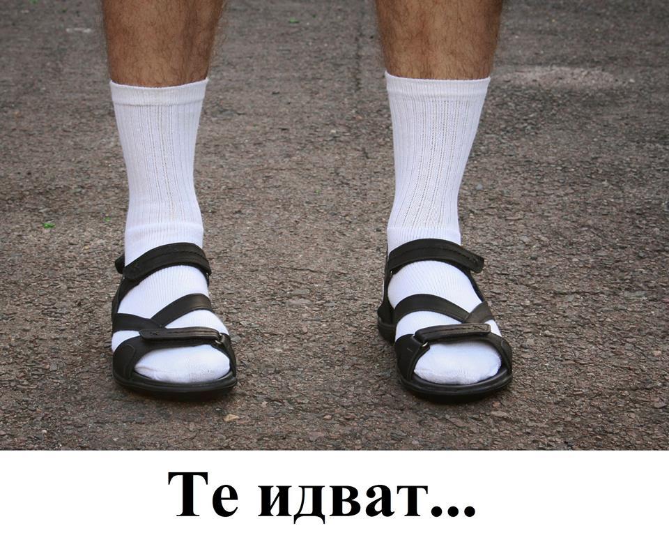 """Момчета... НЕ! Сандали с чорапи е не само безумна """"тенденция"""", но категорично неестетична, отблъскваща и за мъже и за жени. Сандалите се носят без чорапи или намерете такива, които закриват пръстите."""