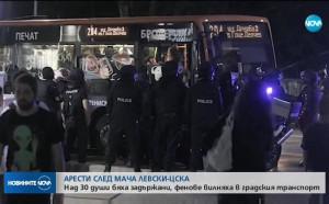 Над 30 са задържаните след дербито, фенове вилняха в градския транспорт