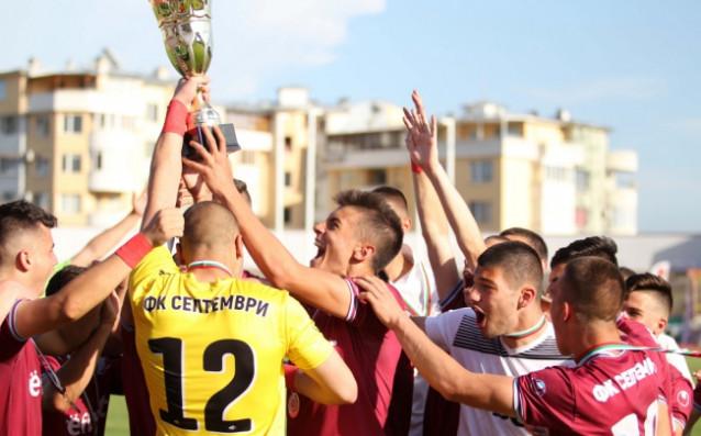 Септември спечели купата на БФС