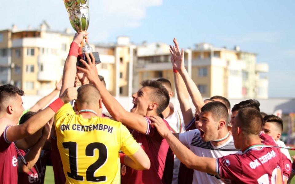 Септември спечели купата на БФС и ще участват в младежката Шампионска лига