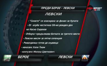 Берое приема Левски в директна битка за бронза