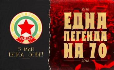 ЦСКА – 70 години, през които еврошампиони падаха на колене