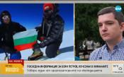 Организатор на експедицията на Боян Петров: Започва спасителната акция