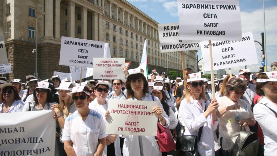 Медицинските сестри излязоха на протест