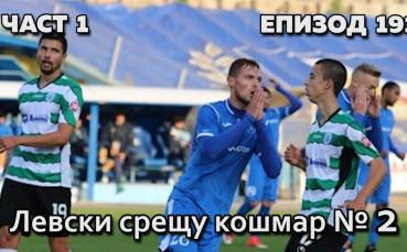 Левски срещу кошмар №2