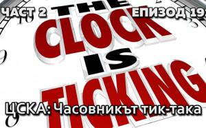 ЦСКА: Часовникът тиктака