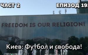Киев: Футбол и свобода!