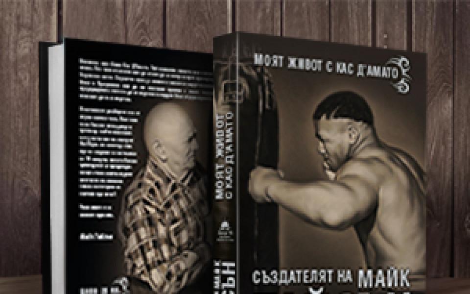 Създателят на Тайсън: Моят живот с Кас Д'амато