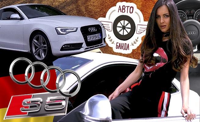 """Audi S5 и Ива Русинова си партнират в пилотния епизод на """"Авто банда"""""""