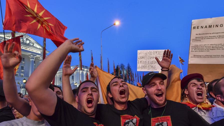 Кой е доволен от новото име на Македония