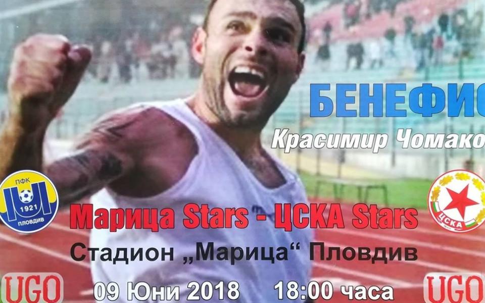 Красимир Чомаков за предстоящия бенефис: Шоуто е гарантирано