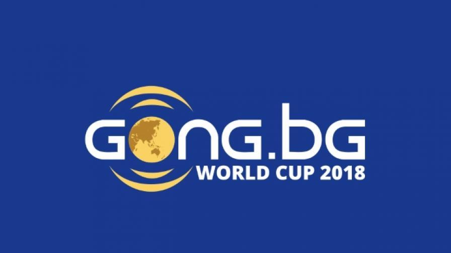 Най-актуалното от Мондиал в новата секция на Gong.bg