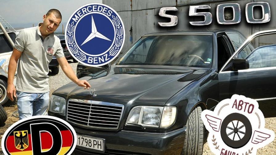 Да отдадем почит на легендата W140 (видео)