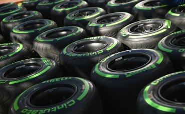 Формула 1 върви към нови гуми през 2021-а