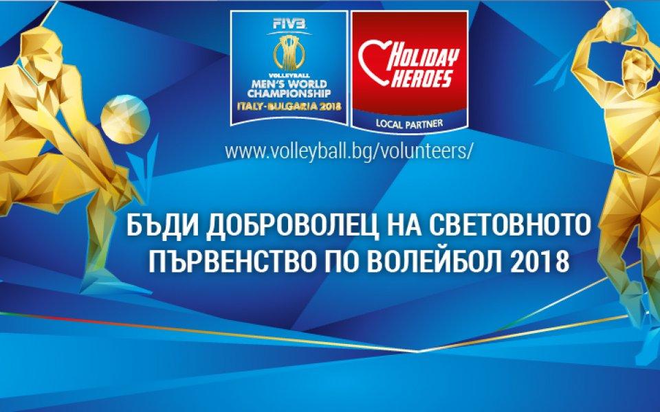 Стани доброволец за световното по волейбол в България!