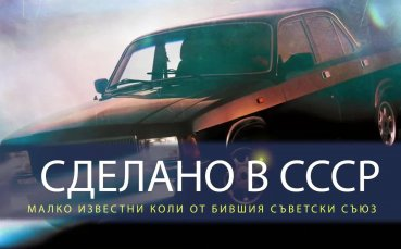 Малко известни коли от бившия СССР