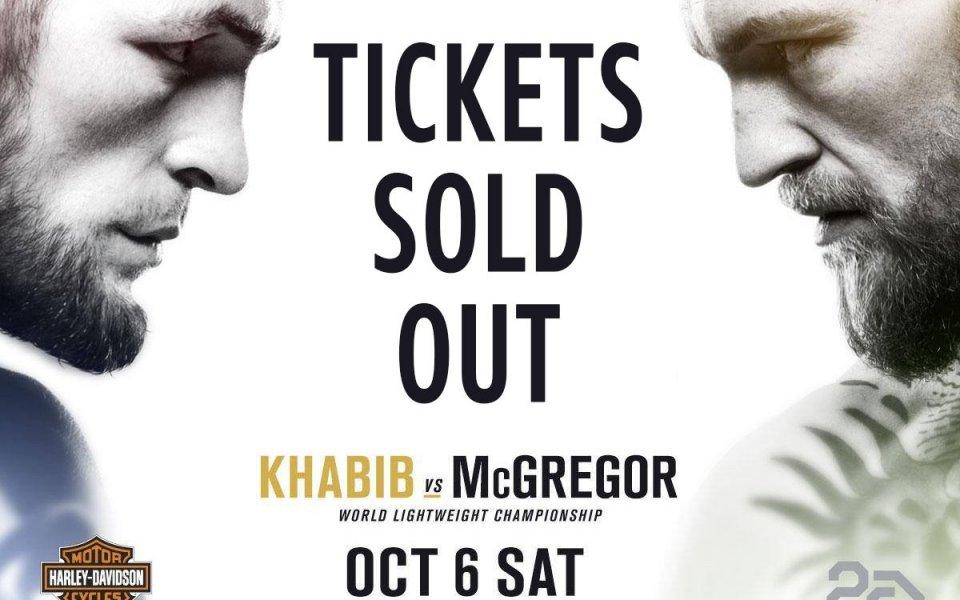 Лудост! Билетите за Нурмагомедов-Макгрегър свършиха за 3 минути