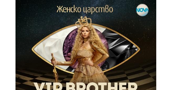 Новият VIP сезон на риалити легендата Big Brother започва след