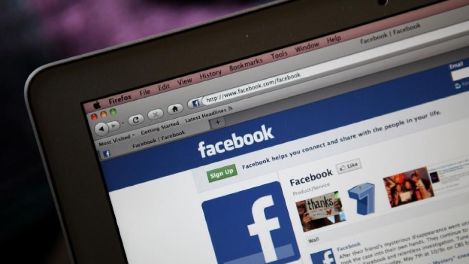 """Заплахата от """"Фейсбук"""""""