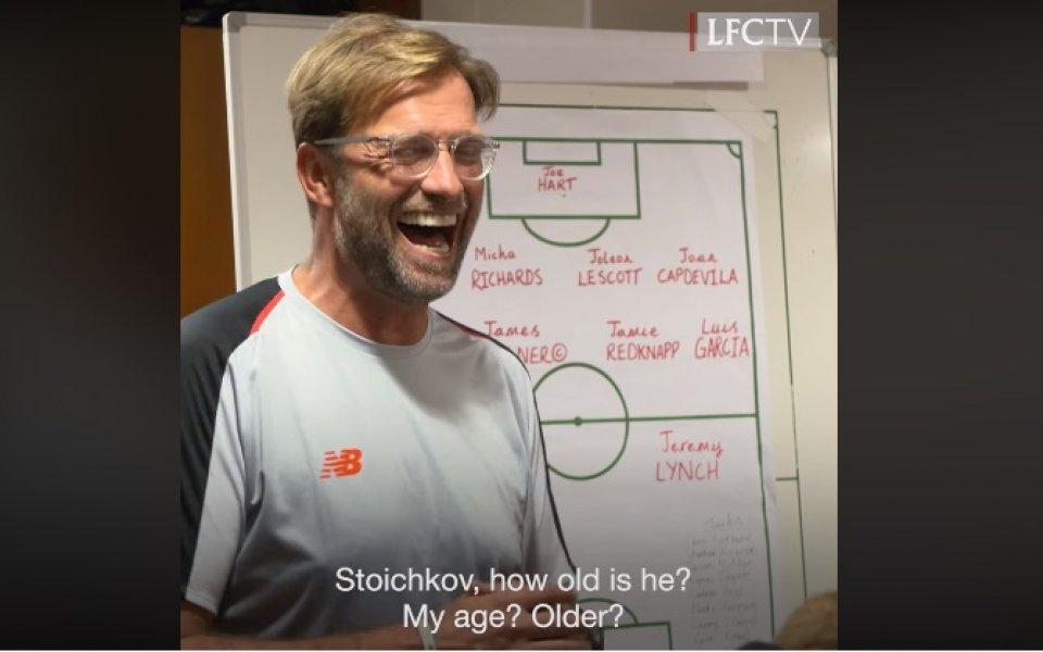 Култов Клоп забавлява легенди на Ливърпул с шеги за Стоичков