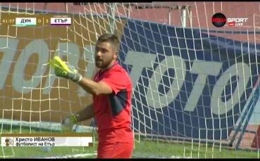 Спасяване на Христо Иванов от Етър срещу Дунав