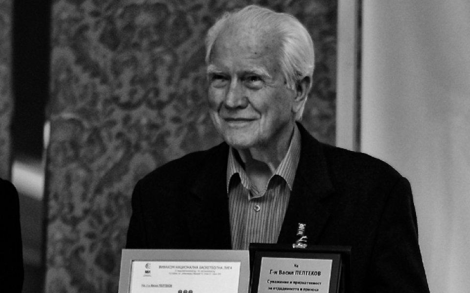 Почина един от доайените на българския баскетбол - Васил Пелтеков